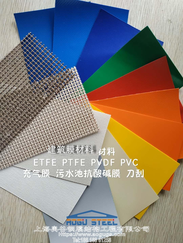 ETFE透明膜  PTFE 永久建筑膜  PVDF 建筑膜材料